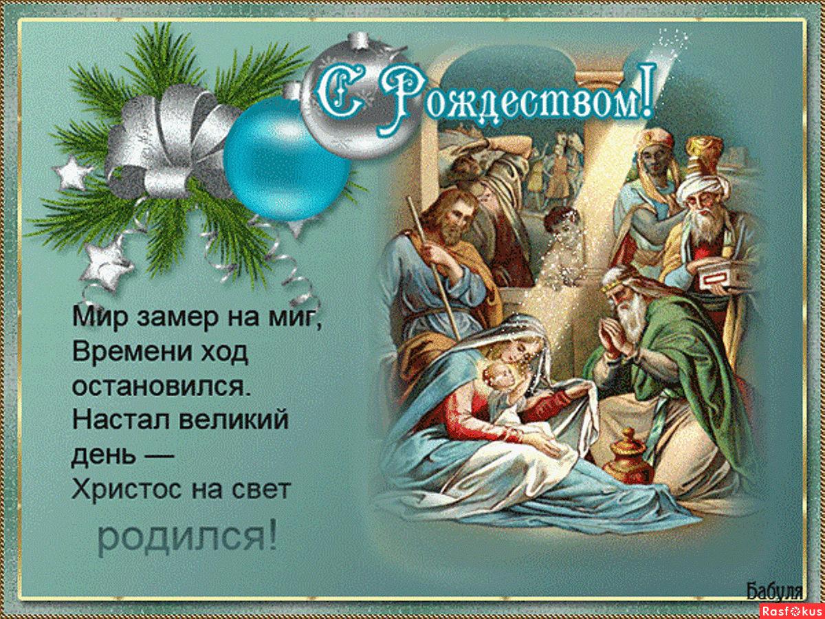 Поздравления с Рождеством 2019 32