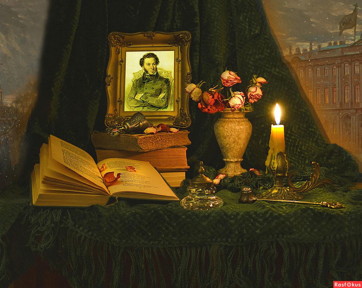 ...пленяясь Пушкинской строкой...