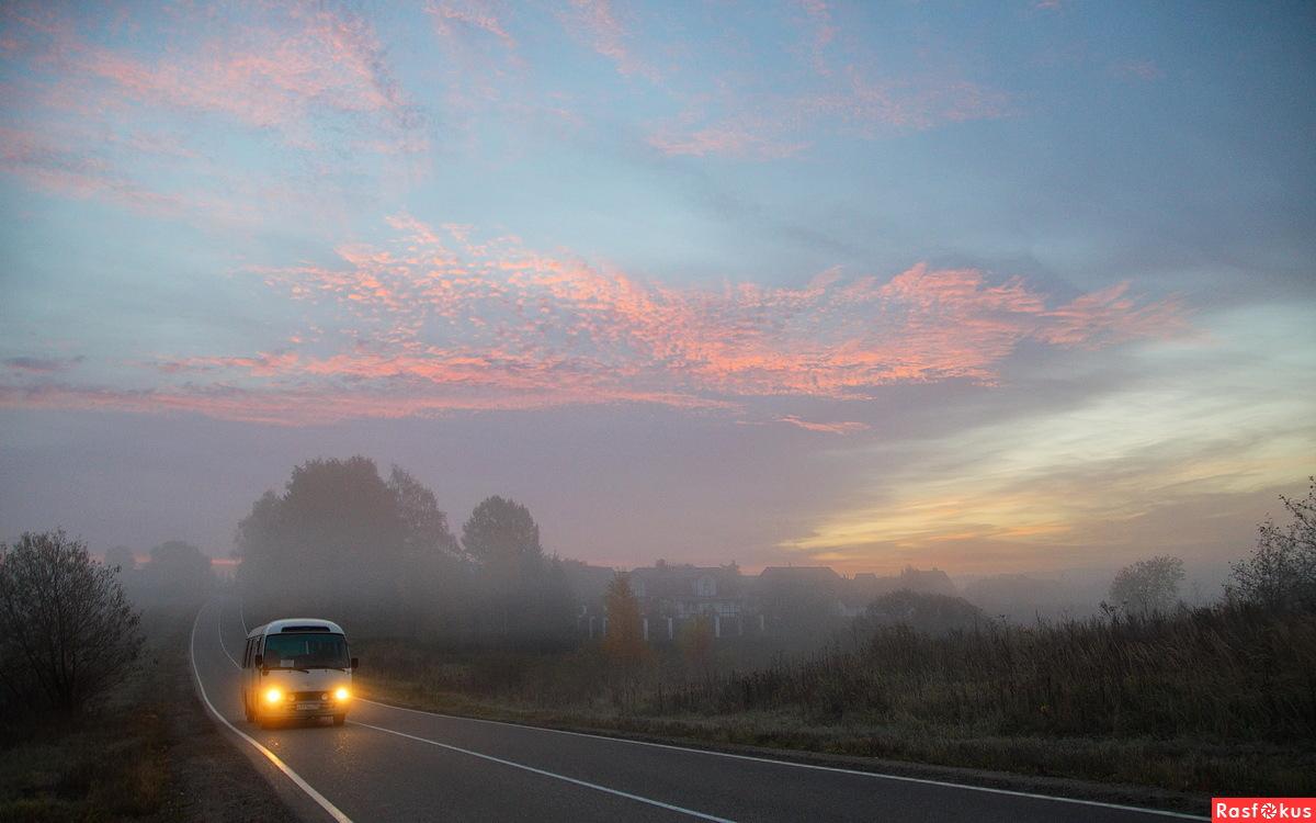 Утренний рейсовый