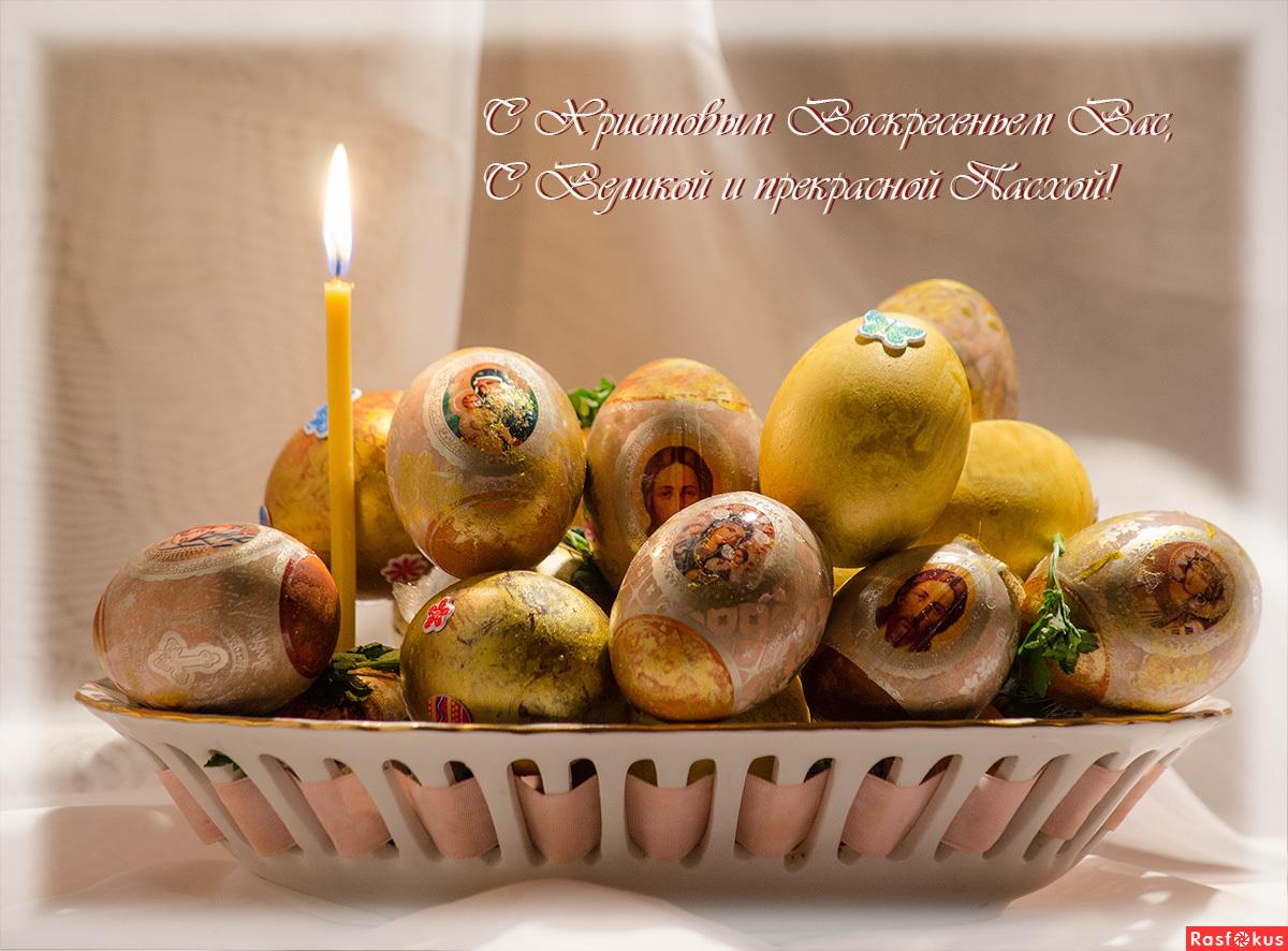 Красивые поздравительные открытки с Пасхой Христовой 30